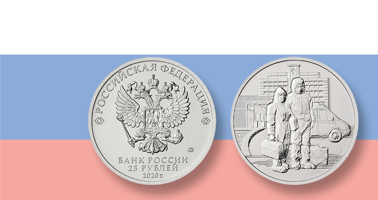 UNC Selfless labor of medical workers 25 rubles Russia New Medics 2020