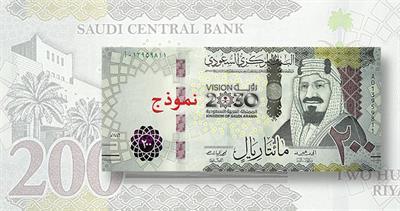 Vision 2030 Saudi bank note