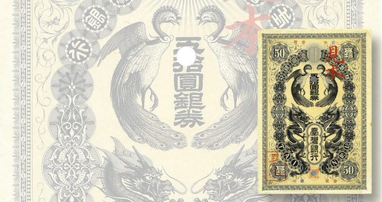 Far Eastern bank notes dominate results at Dix Noonan Webb October auction