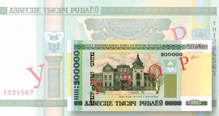Central bank of Belarus will issue its third paper money series since 1992