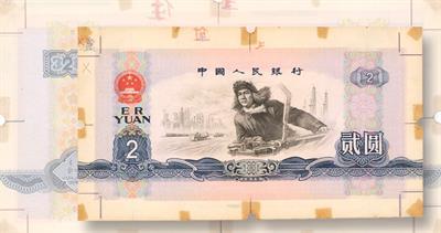 china-2-yuan-lead