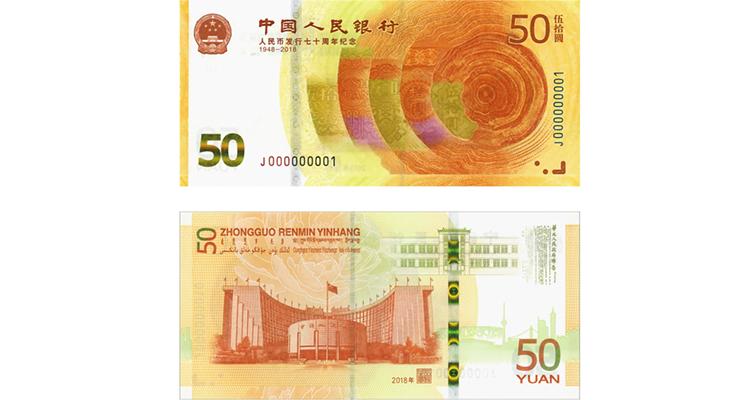 china-50-yuan-commemorative