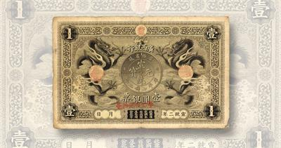 1909 Black Dragon 1-yuan note