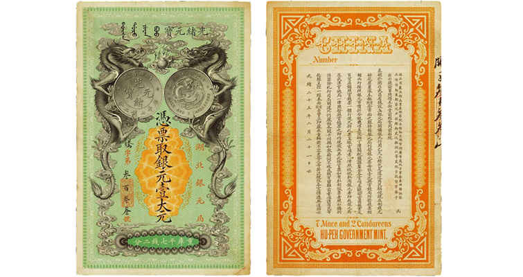 china-provincial-bank-note-7-mace-2-candareens
