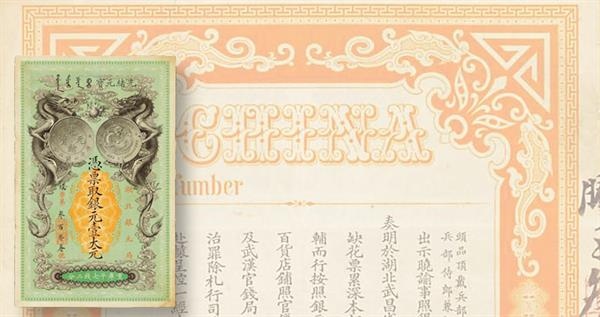 china-provincial-bank-note-7-mace-2-candareens_lead