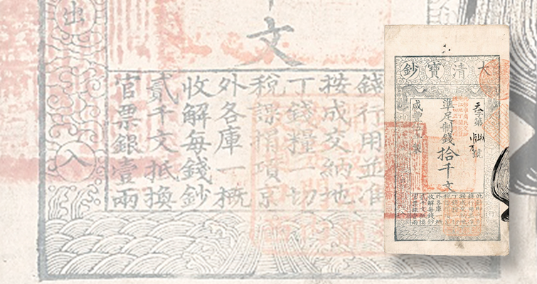 Chinese 10,000-cash note from 1855