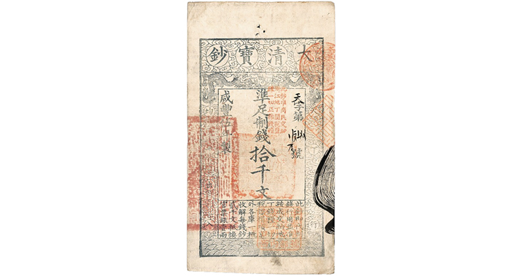 Extremely Fine Chinese 10,000-cash note