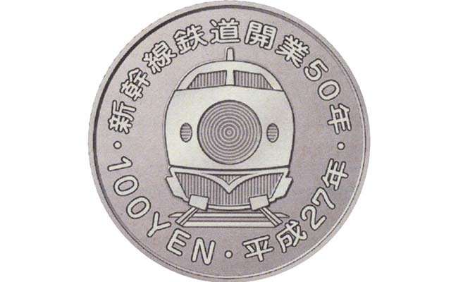 common-reverse-bullet-train-100-yen