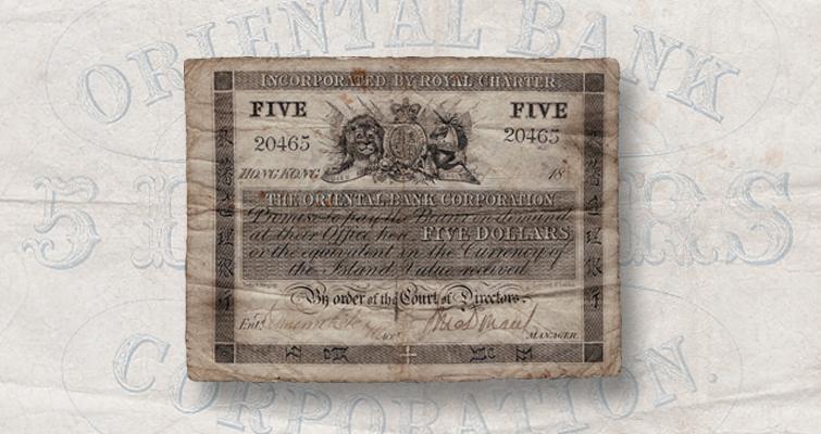 Early Hong Kong banknote