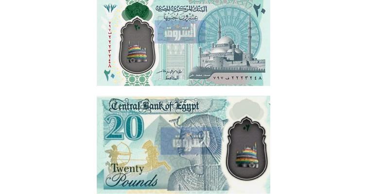 egypt-20-pound-merged