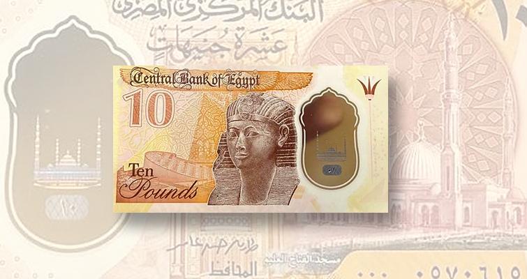 Egypt's new 10-pound note