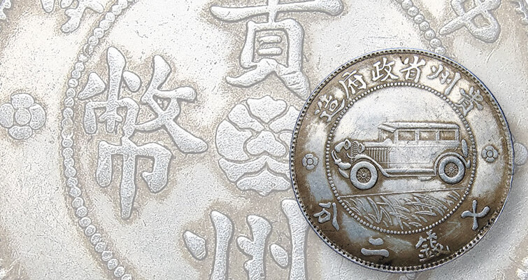How to spot a counterfeit 1928 China 'Auto' dollar: Inside Coin World