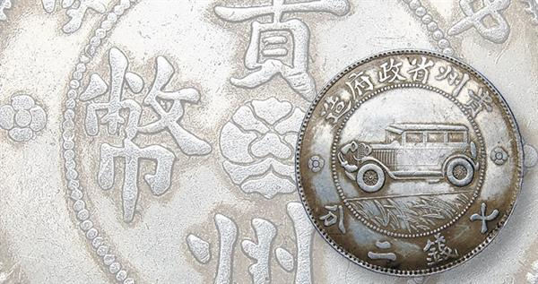 fake-china-1928-kweichow-auto-dollar