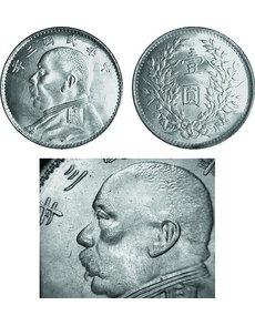 Fake China Republic dollar