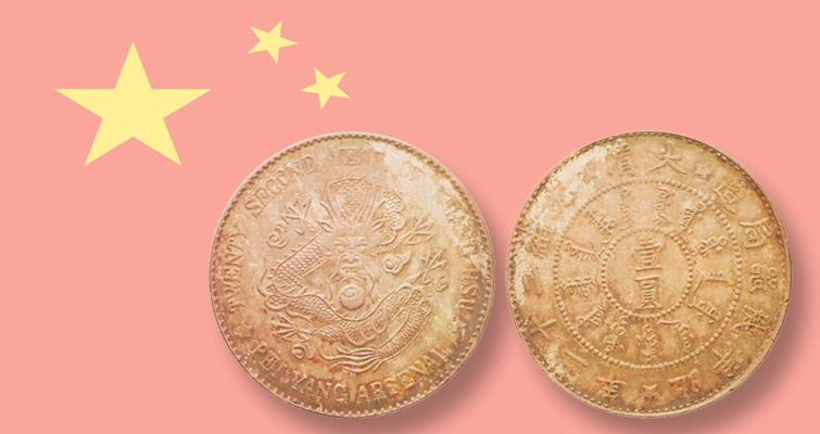 One grade makes big difference for 1896 Chinese silver dollar