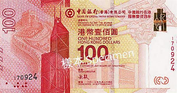 hk-100-dollar-centennial-face-lead1