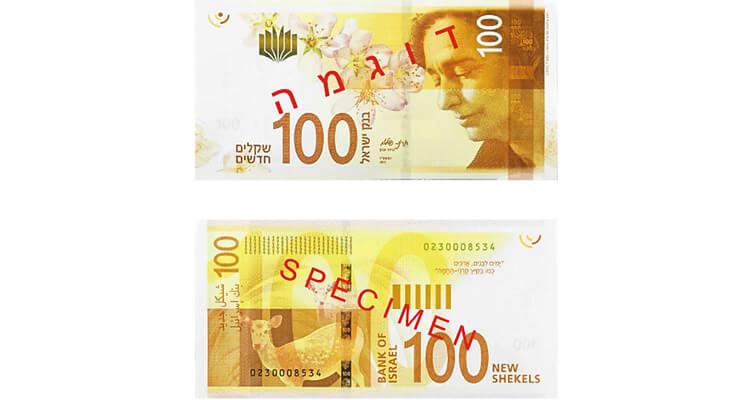 israel-100-new-sheqel-leah-goldberg-note