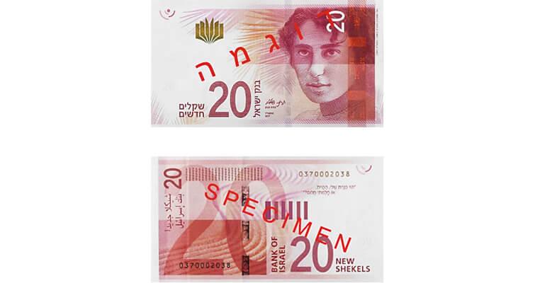 israel-20-new-sheqel-rachel-bluwstein-note-front-back