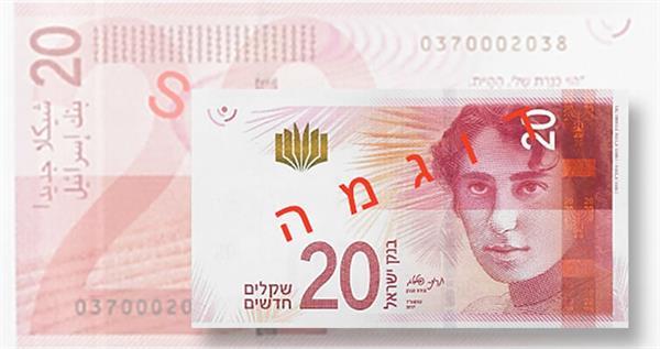 israel-20-new-sheqel-rachel-bluwstein-note