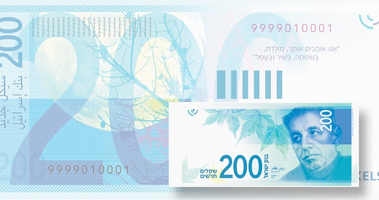 There's some controversy over this Israeli note issue: Paper Money News