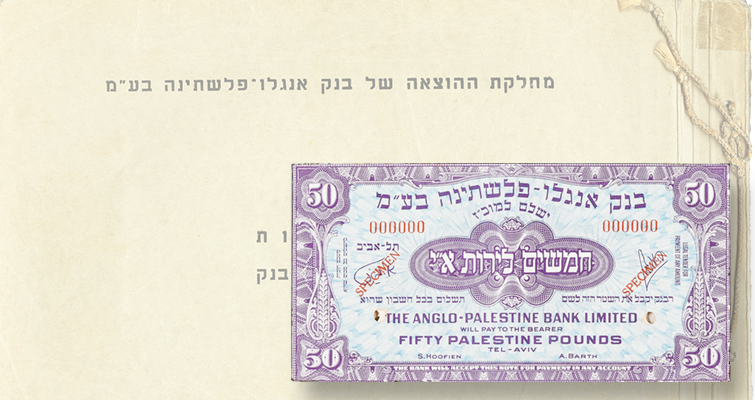 Heritage to auction 1948 specimen album of first Israeli notes