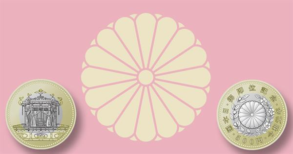 japanese-new-ruler-circulating-coin-lead