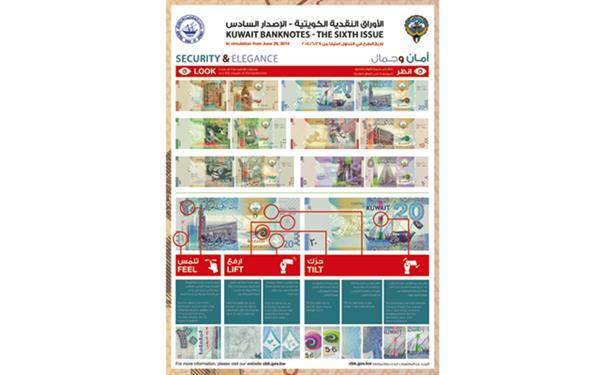 kuwait-poster