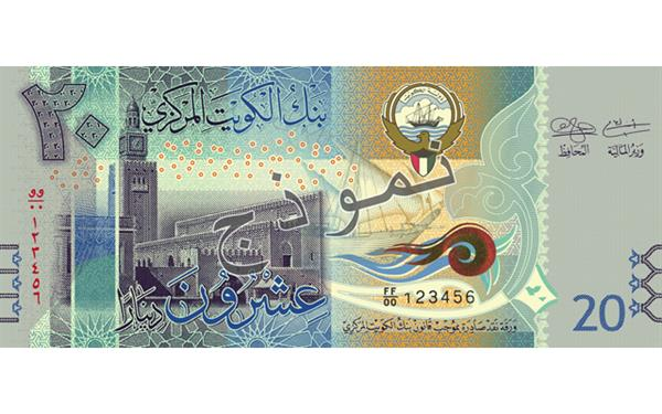 kuwait_sixth_issue_20kd