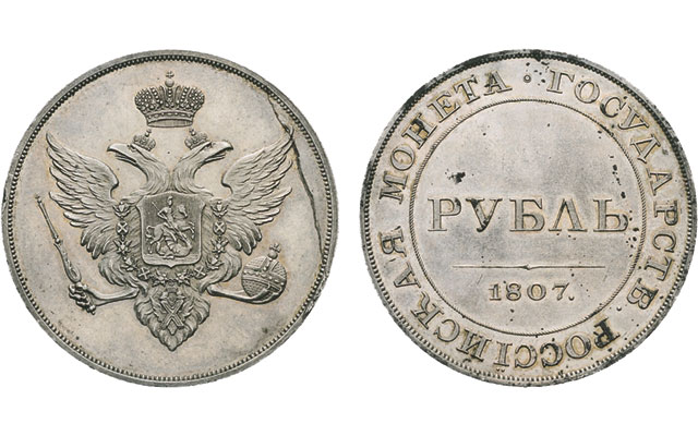 lot-418-unique-1807-pattern-ruble