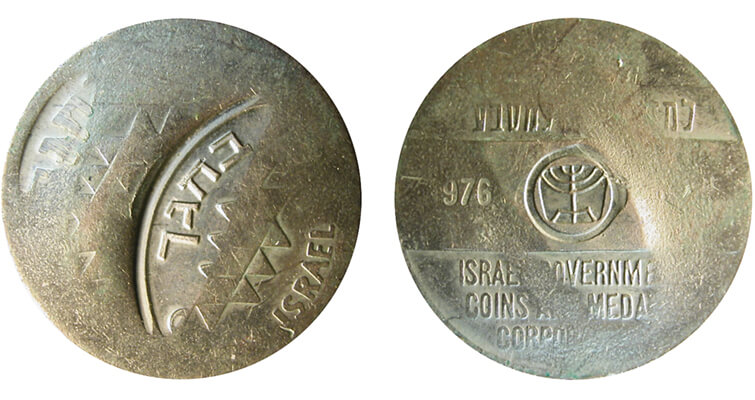 1976 Israel Greetings token
