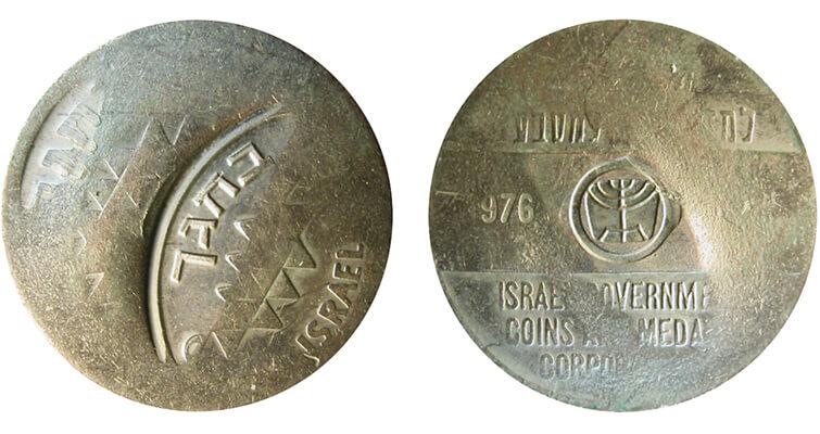misaligned-1976-israel-greetings-token-error