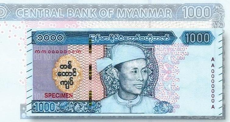 myanmar-1000-kyat-lead