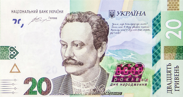 National Bank of Ukraine 20-hryvnia commemorative bank note