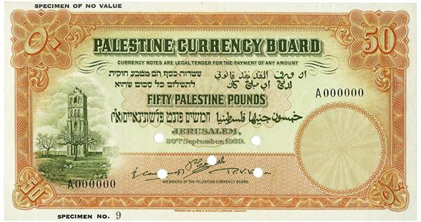 palestinian-50-pound-note-dnw