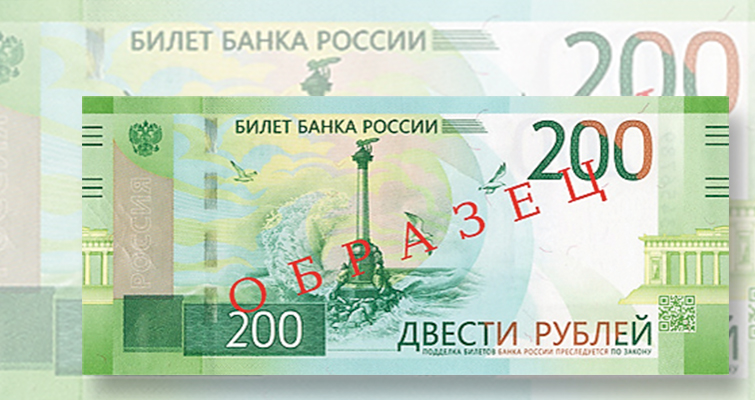 russia-200-ruble-note-lead