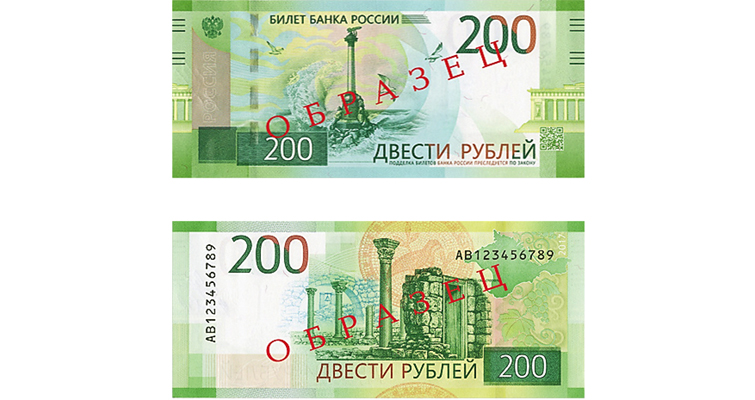 Russian 200-ruble note