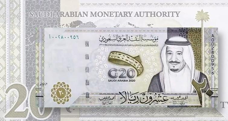 Saudi Arabia 20-riyal note