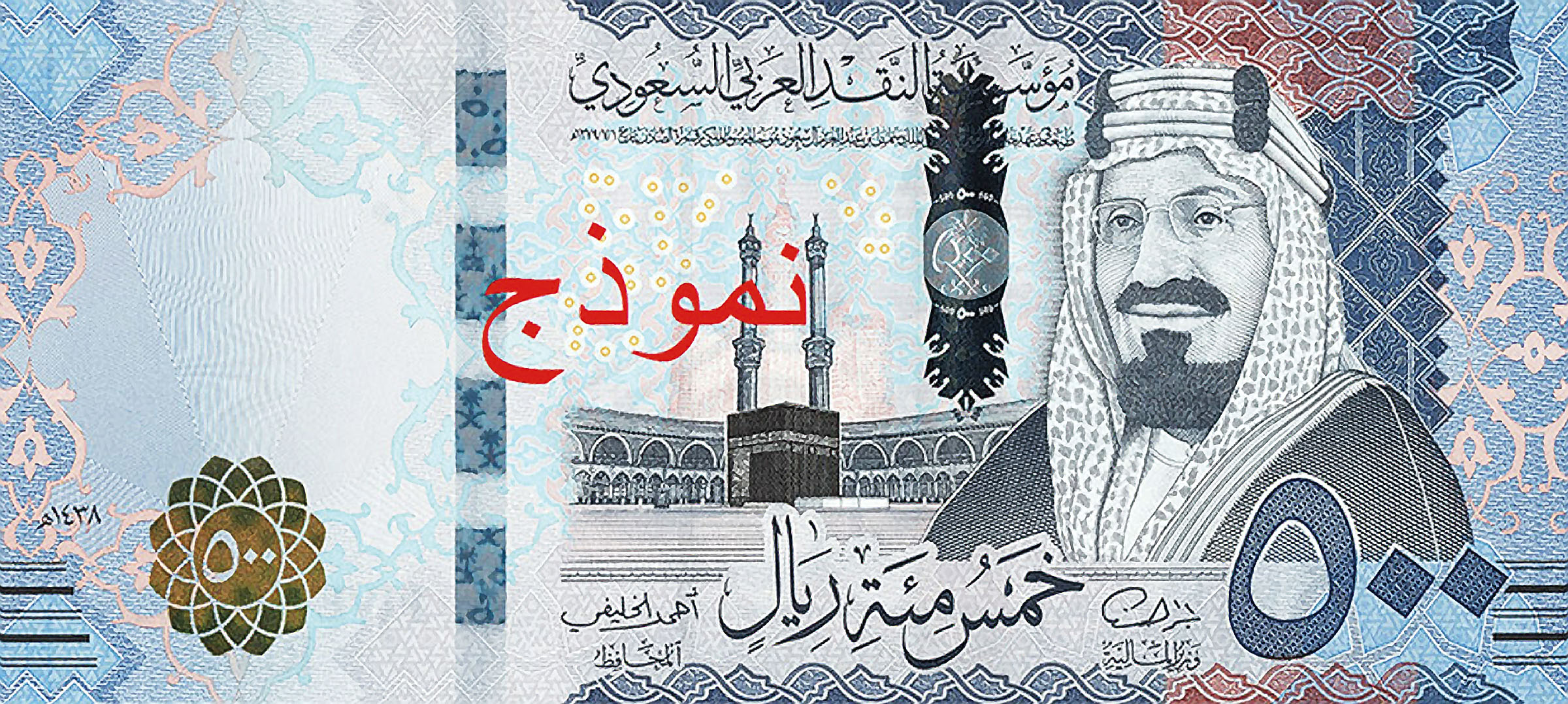 Saudi Arabia Introducing A New Series Of Bank Notes Coin