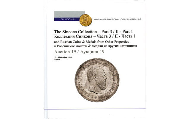 sincona-collection-third-sale-catalog