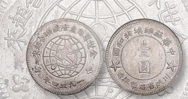 soviet-silver-dollar-heritage-auction