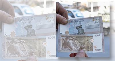 Syria 5,000-pound note