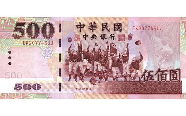 taiwan-500-yuan_f