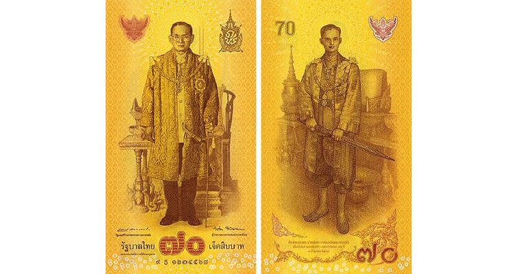 thai-70-baht-bank-of-thailand