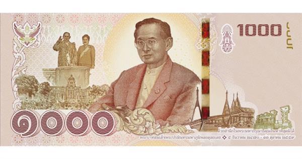 thailand-1000-baht-commem-note-lead