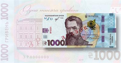 Ukraine 1000 hryvnia note