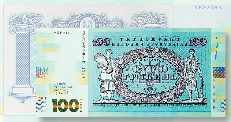 Retro Bank Design.Ukraine Goes Retro With The Design For A New Commemorative Note