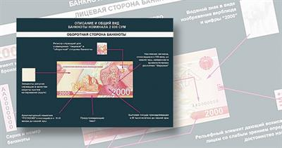 Uzbekistan 2,000-som note